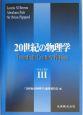 20世紀の物理学 volume 3