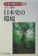 日本の時代史 日本史の環境 (29)