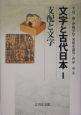 文字と古代日本 支配と文字 (1)