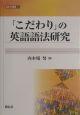 「こだわり」の英語語法研究