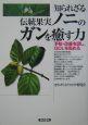 知られざる伝統果実ノニのガンを癒す力 予防・改善を促し、QOLを高める