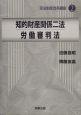 司法制度改革概説 知的財産関係二法/労働審判法 (2)