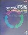 バグがないプログラムのつくり方 JavaとEclipseで学ぶTDDテスト駆動開発