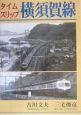 タイムスリップ横須賀線