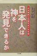 日本人は神を発見できるか 日本国家と宗教をめぐる考察