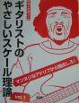 ギタリストのやさしいスケール理論 (1)