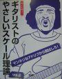ギタリストのやさしいスケール理論 めざせ達人!(2)