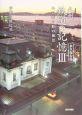 九州鉄道の記憶 永久保存版(3)