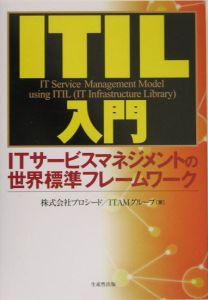 ITIL入門