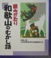 読みがたり和歌山のむかし話