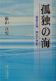 孤独の海 奄美大島、南北いずれ
