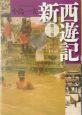 新・西遊記 (3)