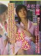 誘惑・Temptations 赤松恵DVD+写真集