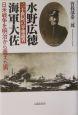 水野広徳海軍大佐 二十世紀の平和論者
