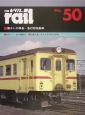 The rail 懐かしの準急・急行形気動車 (50)