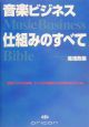 音楽ビジネス仕組みのすべて Music business bible