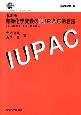 有機化学変換のIUPAC命名法 その名称および記号・線形表示