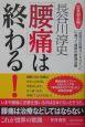 「腰痛」は終わる! 日本初公開!「世界の診療ガイドライン」に基づく最新