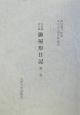 佐賀藩多久領御屋形日記 (1)