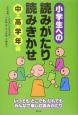 小学生への読みがたり・読みきかせ 中・高学年編
