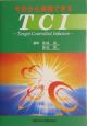 今日から実践できるTCI Targetーcontrolled infusio