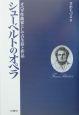 シューベルトのオペラ オペラ作曲家としての生涯と作品
