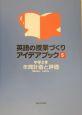 英語の授業づくりアイデアブック 年間計画と評価 (5)