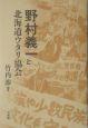 野村義一と北海道ウタリ協会