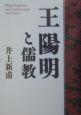 王陽明と儒教