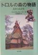 トロルの森の物語 北欧の民話集