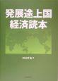 発展途上国経済読本