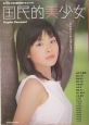 国民的美少女graphic document 第10回全日本国民的美少女コンテスト
