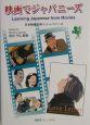映画でジャパニーズ 日本映画30本+ジャパニーズ