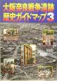 大阪奈良戦争遺跡歴史ガイドマップ (3)