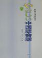やさしい中国語会話 新概念漢語課本