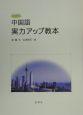 中国語実力アップ教本
