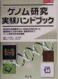 ゲノム研究実験ハンドブック 高効率な発現解析から,多様な生物を用いた機能解析と(14)