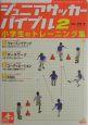 ジュニアサッカーバイブル 小学生のトレーニング集 (2)