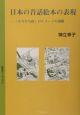 日本の昔話絵本の表現 「かちかち山」のイメージの諸相