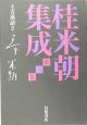 桂米朝集成 上方落語 (2)