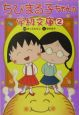 ちびまる子ちゃんの学級文庫 (2)