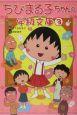 ちびまる子ちゃんの学級文庫 (3)