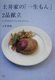 土井家の「一生もん」2品献立 みんなが好きな「きれいな味」の作り方。
