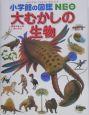 小学館の図鑑NEO 大むかしの生物(12)
