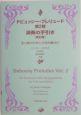 ドビュッシー・プレリュード第2巻演奏の手引き 全小節の分析と文学的裏付け