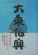 大乗仏典 世親論集 (15)