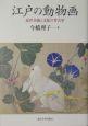 江戸の動物画 近世美術と文化の考古学