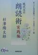 現代文の朗読術 実践編