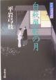 白萩屋敷の月<新装版> 御宿かわせみ8