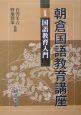 朝倉国語教育講座 国語教育入門 (1)